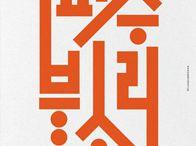 Korean Design !