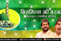 Bismillah Ki Barkat (Full Waqya) | Haji Tasleem Asif | Best Islamic Waqya | Qawwali Waqia HD