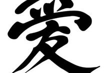 Китайские иероглифы
