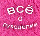 crochet ru