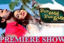 Tike Khara Tike Chhai    Odia Movie    Premiere