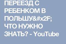 Мой ютуб канал / Все,что касается Польши. Ответы на самые популярные вопросы ☺