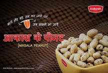 Aakash Peanut / बच्चें और बड़े, सब कर जाये चट जब सामने आ जाये आकाश के पीनट !!!