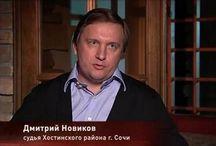 Судья Новиков ссорит судей Верховного Суда https://youtu.be/3aEd3_KcAn4 с помощью @YouTube