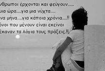 Greek sayings & quotes