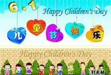 兒童節快樂