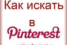 Интернет Pinterest