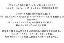 ESO(Elder Scrolls Online) / エルダースクロールズオンライン(日本語版)の情報をまとめてますん