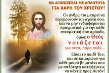 Ανθολογιο χριστιανικών μηνυματων