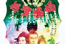 Chinese Kung Fu Film Posters / Everybody was kung fu fighting..