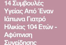 ΦΙΛΟΣΟΦΊΕΣ ΤΗΣ ΥΓΕΊΑΣ