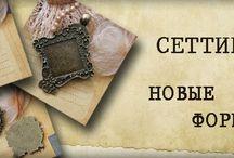 """Фурнитура для бижутерии / Фурнитура для бижутерии и украшений,которую можно приобрести в интернет-магазине """"Opt-furnitura.ru"""""""