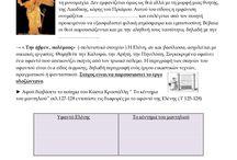 Ενδιαφέρουσες σελίδες για Αρχαία, Ιστορία, Λογοτεχνία