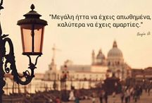 greek quotes <3
