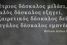 δασκαλος