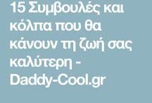ΚΟΛΠΑ DADDY-COOL