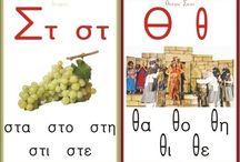 αλφαβητα-πινακες