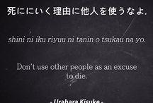 japanese frases