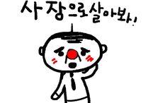 toon / President toon 社長漫画 사장툰