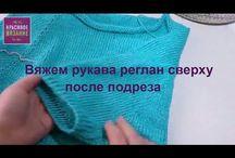Вязание рукава реглан