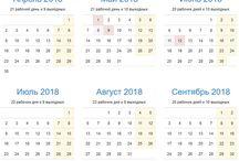 календарные сетки