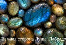 магия камней (астроминерология)