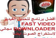 أفضل برنامج لتحميل الفيديو FAST VIDEO DOWNLOADER مجاني لاستخراج الصوت ايضاhttp://alsaker86.blogspot.com/2018/01/DOWNLOAD-fast-video-downloader-free.html