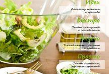 Салат?Легко!