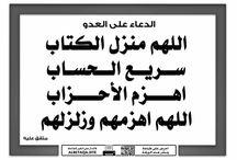 اللهم يا قوي يا عزيز يا من لا يعجزه شيء في الأرض ولا في السماء انصر إخواننا المسلمين المستضعفين