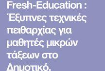 Μαθητές...