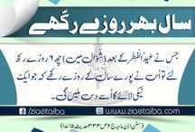 Islamic Month Sahwwal ul Mukarram