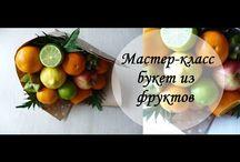 фруктовые и сладкие букеты