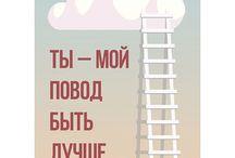 Мотивирующие фразы