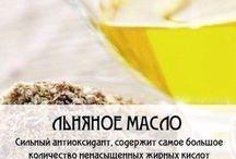 Полезные масла