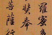 Buddhist Heart Sutra - 般若心經 - 반야심경