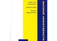 Coaching Books • Литература
