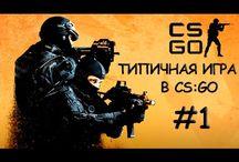 Типичная игра в CS:GO