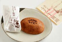 徳島県のお土産  Tokushima prefecture / 徳島県の美味しいお土産を集めています!