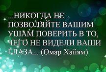 Цитатник_стих