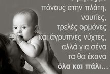 Μωρό - Μητρότητα