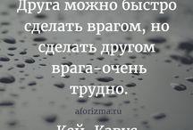 Афоризмы о дружбе / Дружба - величайшая ценность, доступная человеку. Каждый из нас задумывался хоть раз в жизни над вопросом, что же такое дружба?