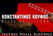 New promo song... Κωνσταντίνος Κουφός - Μετρώ Αντίστροφα (Intro Paul kappas)