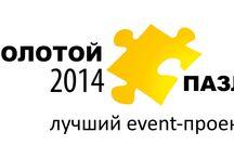 Золотой Пазл 2014