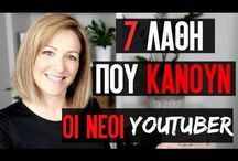 """◕How to Create a Successful YouTube Channel ◕Greek Tutorials / Greek Video Tutorials by Christina Doukouzgianni on how to create your own successful videos. And how to Thrive on Youtube. Visit her Channel """"Make Video Greece"""" for more!"""