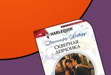Короткие любовные романы FB2, EPUB, PDF / Скачать книги Короткие любовные романы в форматах fb2, epub, pdf, txt, doc