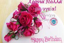 Happy Birthday Wishes - Χαρούμενα γεννέθλια