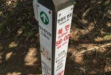 Bring It On Trail Run Emergency Sign 2 / 긴급신고 이정표 Emergency Sign  GPS: 37.648937  126.959099 고도(altitude): 470m