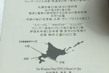 160516_Toyako_The Windsor Hotel TOYA Resort & Spa_#304