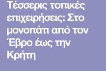 Local topics Crete