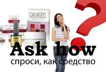"""ASK HOW / Спроси: """"Как средство?"""". Ask how"""